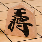 Shogi - Japanese Chess